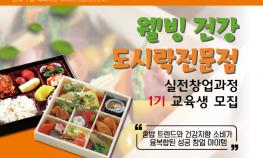 HMR 웰빙 건강 도시락전문점 창업과정 1기